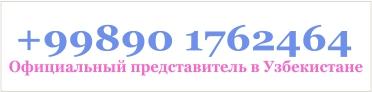 Контактный номер
